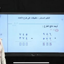 التعليم تنشر جدول دروس الحصص اليومية للفصل الدراسي الثاني