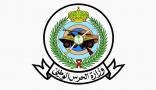وزارة الحرس الوطني تدعو المتقدمين على وظائف التشغيل والصيانة للكشف الطبي