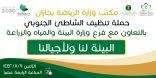 مكتب وزارة الرياضة بمنطقة جازان ينفذ حملة تنطيف الشاطئ الجنوبي