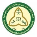 جامعة الملك سعود للعلوم الصحية توفر 3 #وظائف لحملة #الدبلوم فما فوق بـ #الأحساء