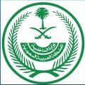 #عاجل .. الداخلية: موعد رفع القيود على مغادرة المواطنين للمملكة والعودة إليها، سيتم الإعلان عنه لاحقاً.