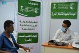 العيادات الطبية المتنقلة لمركز الملك سلمان للإغاثة في حرض تواصل تقديم خدماتها العلاجية للمستفيدين