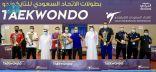 نادي أبها يحقق لقبي بطولة المملكة للأوزان الأولمبية لدرجة الشباب والدرجة الأولى في التايكوندو