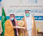سمو الأمير فيصل بن مشعل يطلق عشرة مشاريع صحية تطويرية بالقصيم بقيمة تصل إلى 20 مليوناً
