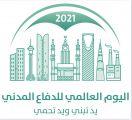وزارة التعليم تشارك في الاحتفاء باليوم العالمي للدفاع المدني لتوعية الطلبة بإجراءات الأمن والسلامة