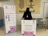 صحة حفر الباطن تقيم في الأحوال المدنية النسائية حملة توعوية عن سرطان الثدي تحت شعار كيف كنت وين صرت