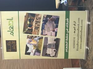 أكثر من ربع مليون وجبة تم حفظها من الهدر إطعام  توقع اتفاقية مع مخابز دانة الأرياف