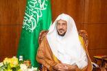 وزير الشؤون الإسلامية يصدر تعميماً لتحديث البروتوكلات الصحية للمساجد والجوامع