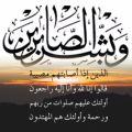 اراملة المرحوم الحاج عبدرب الرسول اليحيى في ذمة الله تعالى بالاحساء