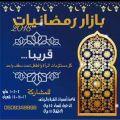 نــــدعوكم للمشاركة في بازار رمضانيات (الرياض)