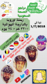 رحلة دراجو الصحة السعودية في القارة الأوروبية 2018