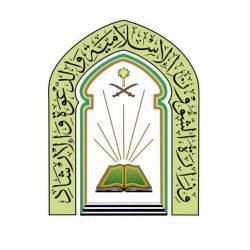 المحكمة العليا تدعو إلى تحري رؤية هلال شهر رمضان المبارك مساء يوم الأحد 29 شعبان 1442هـ حسب تقويم أم القرى
